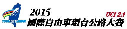 2015 國際自由車環台公路大賽
